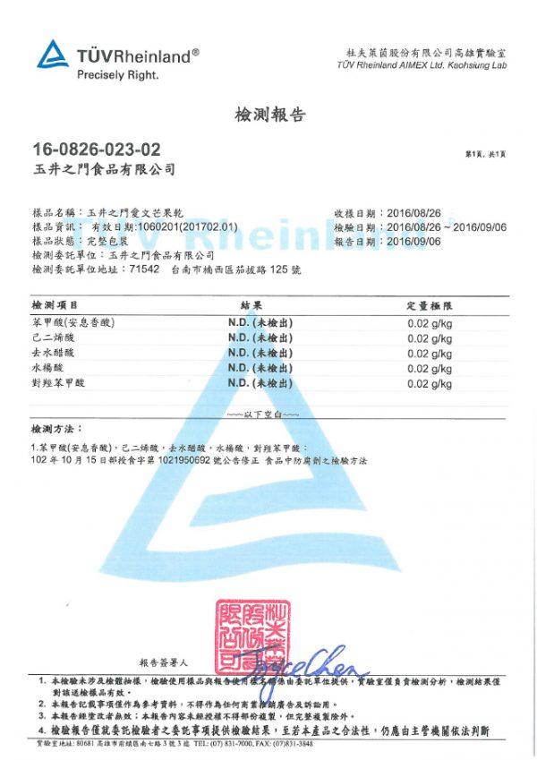 愛文芒果-防腐劑
